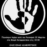 Κάλεσμα για την παγκόσμια ημέρα δράσης κατά του ρατσισμού και του φασισμού.
